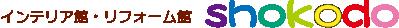 インテリア館・リフォーム shokodo